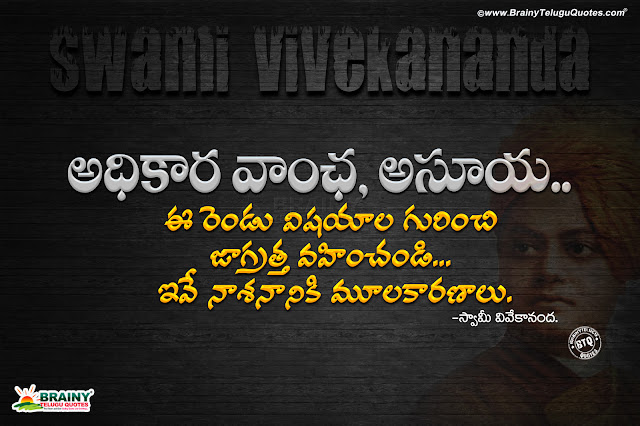 swami vivekananda motivational thoughts, best swami vivekananda motivational quotes