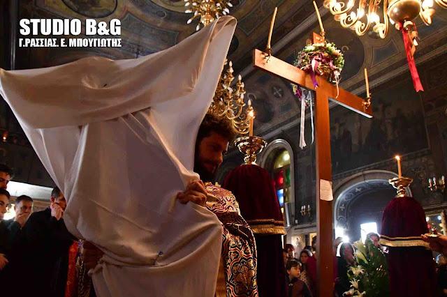 Σε κλίμα συγκίνησης η αποκαθήλωση στην Αγία Τριάδα Ναυπλίου