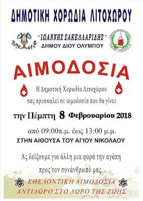 ΔΗΜΟΤΙΚΗ ΧΟΡΩΔΙΑ ΛΙΤΟΧΩΡΟΥ - ΑΙΜΟΔΟΣΙΑ