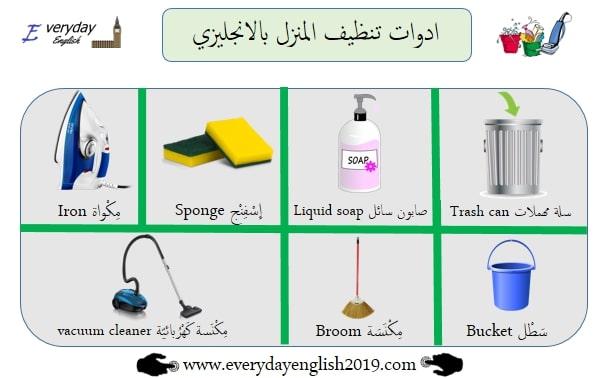 ادوات تنظيف المنزل بالانجليزي