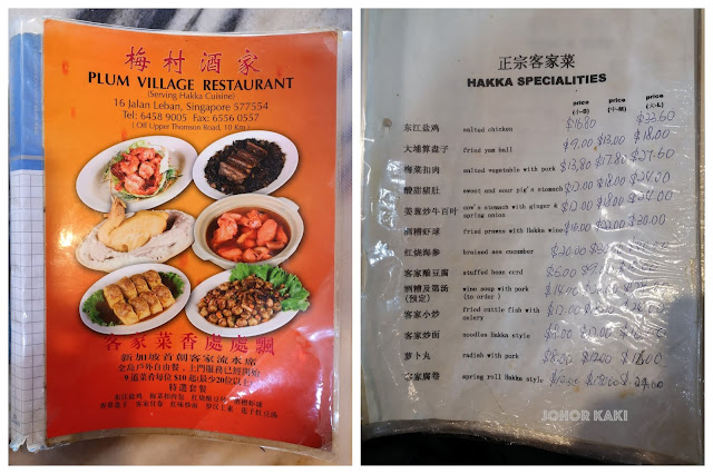 Plum Village. The Best Hakka Restaurant in Singapore 梅村酒家.新春盆菜