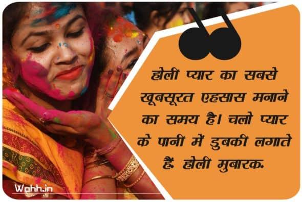 Holi WhatsApp Wishes In Hindi