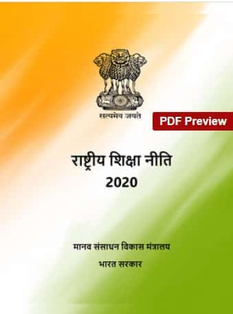 New National Education Policy (NEP) 2020 PDF in Hindi
