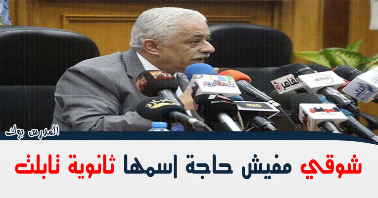 وزير التعليم: مفيش حاجة اسمها 'ثانوية تابلت'