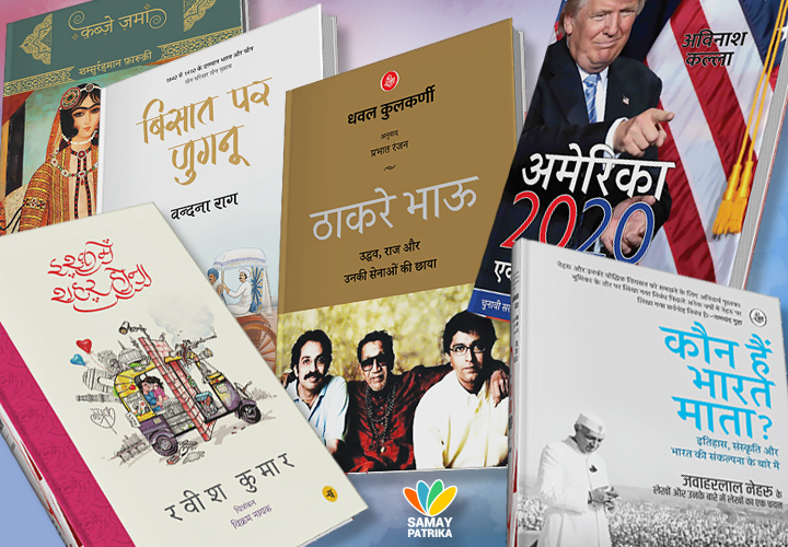 rajkamal-books-hindi