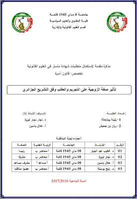 تأثير صفة الزوجية على التجريم والعقاب وفق التشريع الجزائري