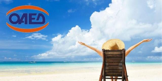 3.308 επιταγές κοινωνικού τουρισμού του ΟΑΕΔ ενεργοποιήθηκαν στην Αργολίδα τον Αύγουστο