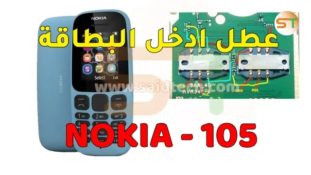 عطل ادخل البطاقة Nokia 105 TA-1034