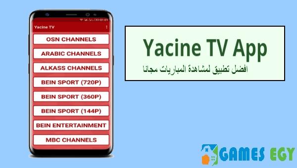 برنامج yacine tv apk