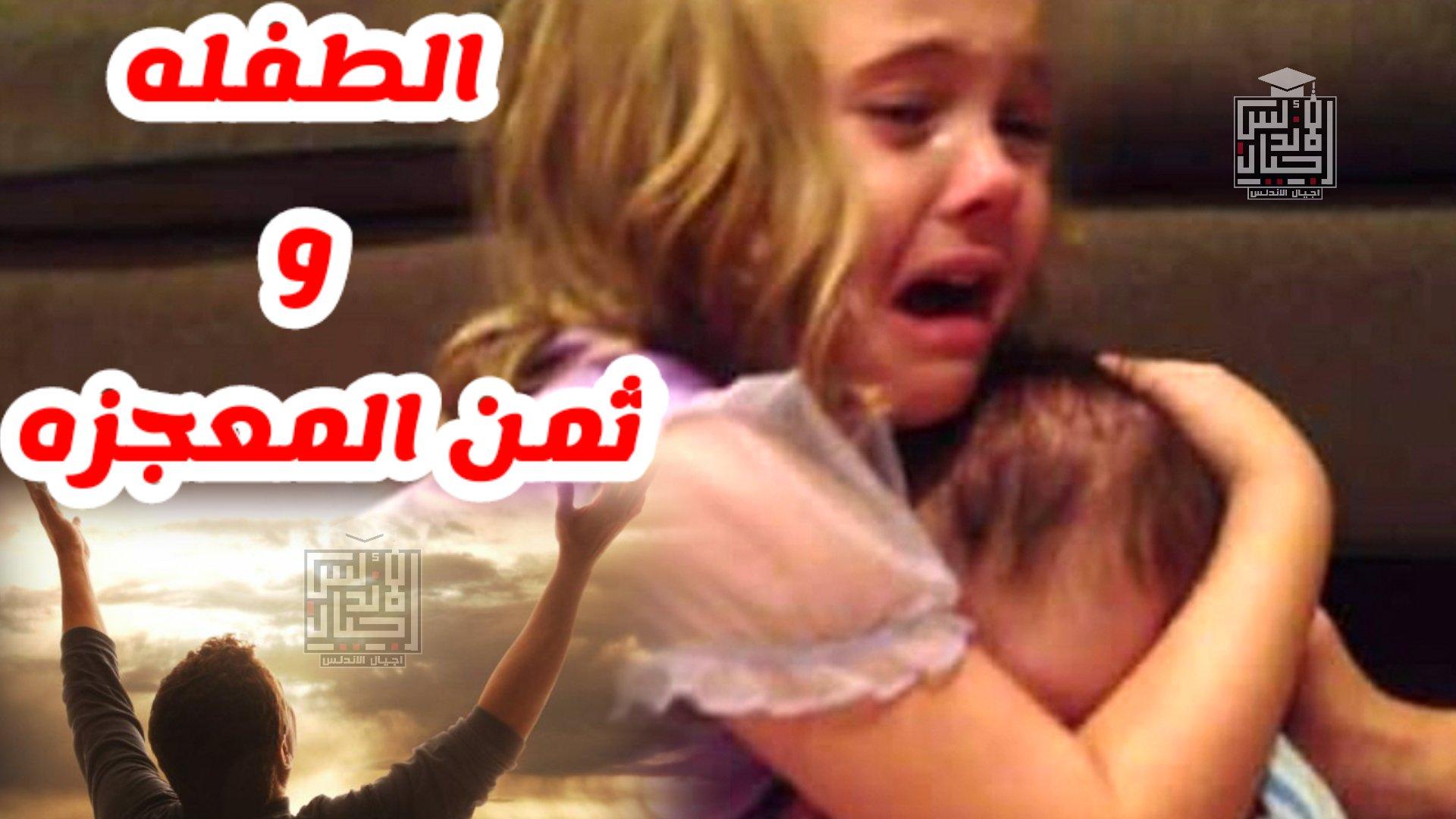 قصة الطفلة وثمن المعجزه | قصه وعبره