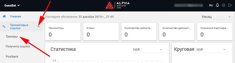 alpha affiliates 06