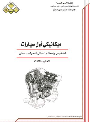 صيانة السيارات pdf: اعطال المحرك - عملي