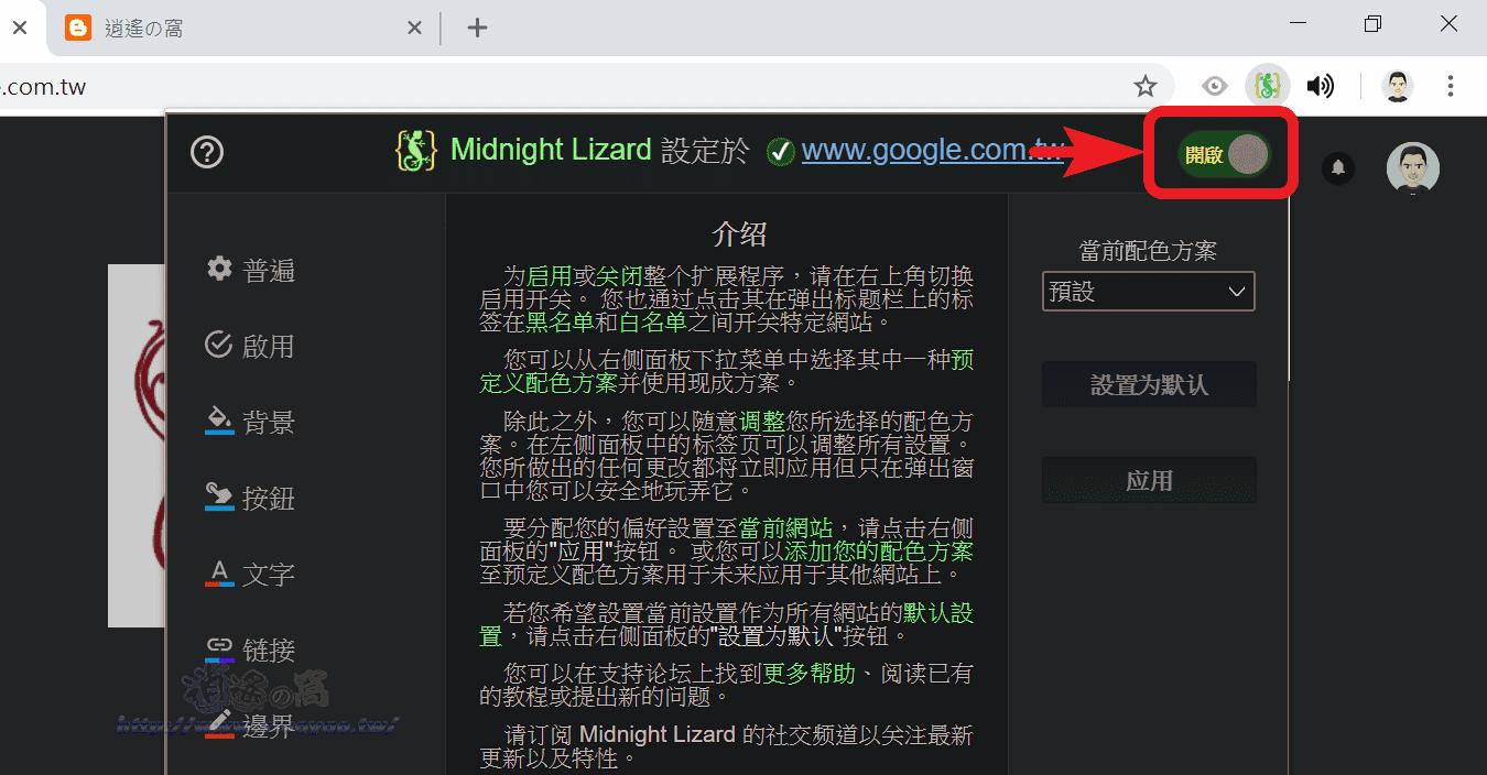 Midnight Lizard 網頁夜間模式