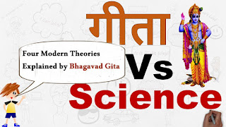Bhagavad Gita And Modern Science