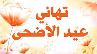 أجمل رسائل ومسجات تهنئة عيد الأضحى 2019 تهاني العيد
