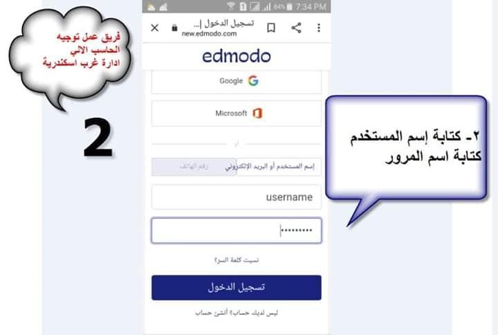 بالصور.. خطوات تسجيل طالب على منصة ادمودو أو تعطيل حساب طالب فى حاله وجود حسابين  2