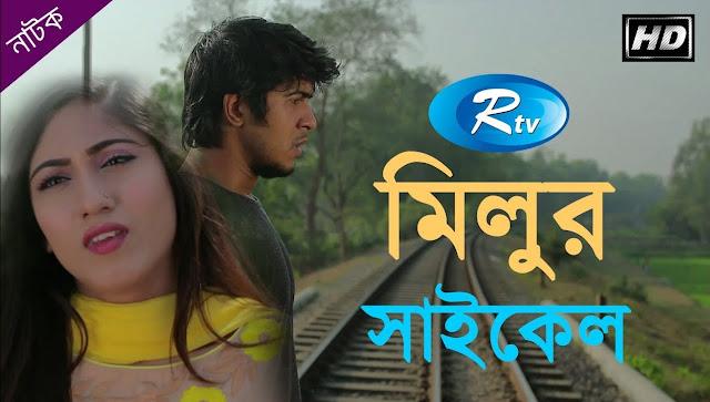 Milur Cycle Bangla Natok Ft. Tawsif Mahbub & Safa Kabir