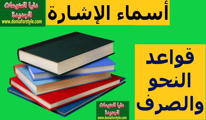 أسماء الإشارة | قواعد النحو والصرف فى اللغة العربية