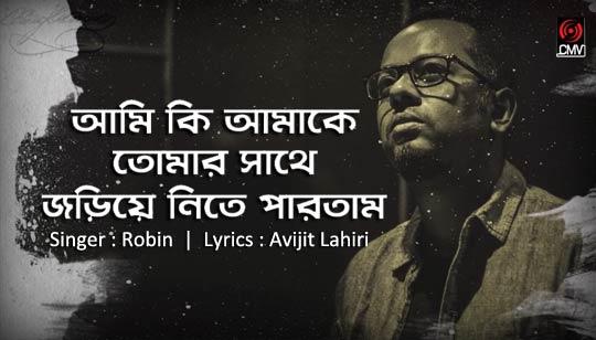 Ami Ki Amake Lyrics by Robin And Avijit Lahiri