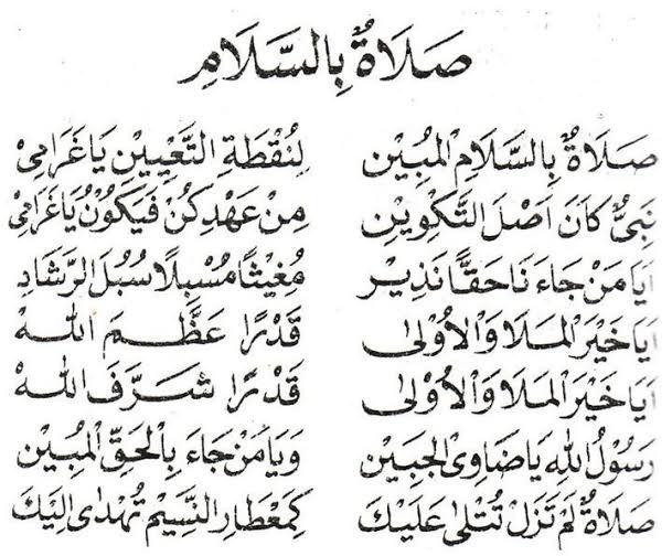 lirik shalatum bi salamin mubin - habib syech