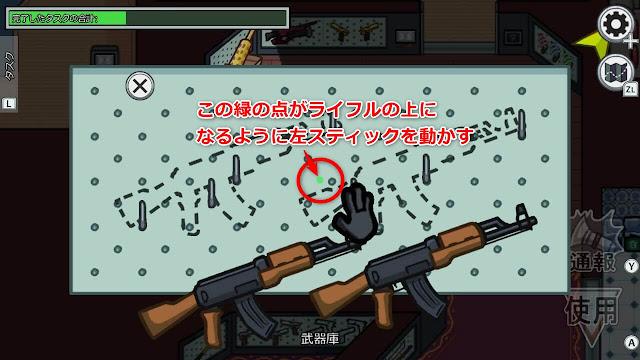 ライフルを片づけるタスク説明画像3スイッチ版