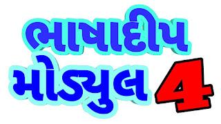 BHASHADEEP MODULE PDF STANDARD 4