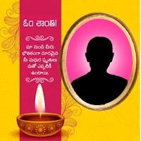 Telugu Tribute (Shraddanjali) Photo Frames తెలుగు శ్రద్దాంజలి ఫోటో ఫ్రేమ్స్