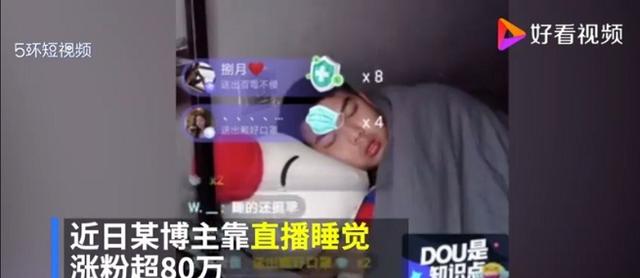 Những streamer chỉ ngủ cũng kiếm tiền triệu thậm chí tiền tỷ nhờ donate