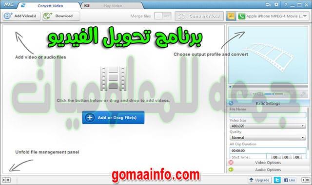 برنامج تحويل الفيديو  Any Video Converter Professional 6.3.7