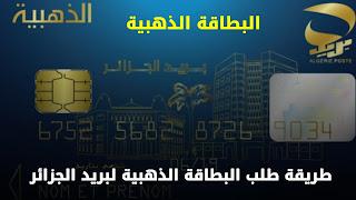 طريقة طلب البطاقة الذهبية لبريد الجزائر
