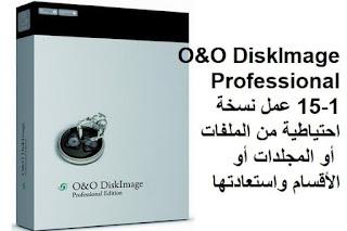 O&O DiskImage Professional 15-1 عمل نسخة احتياطية من الملفات أو المجلدات أو الأقسام واستعادتها