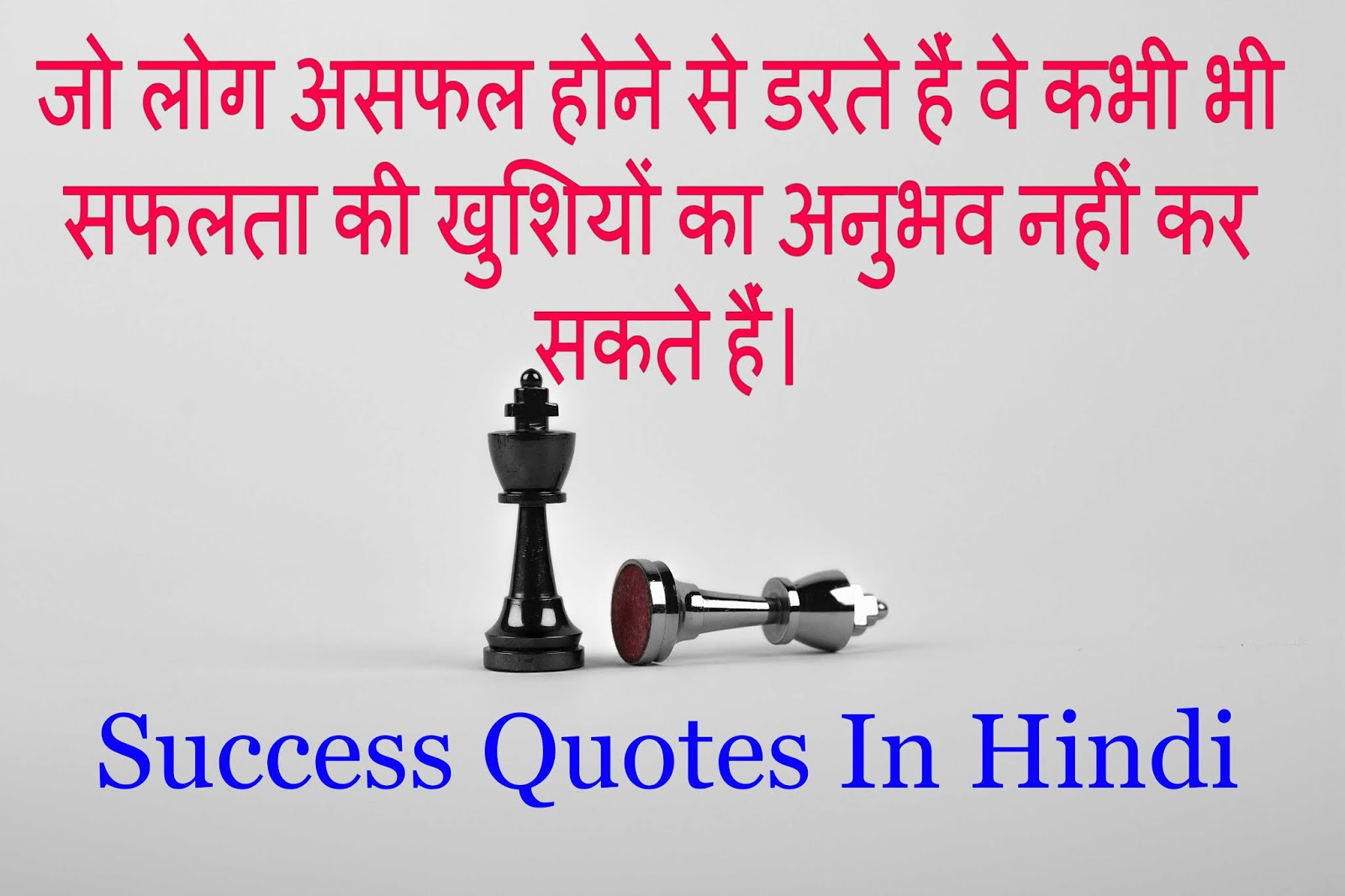 Motivational quotes images for success in hindi