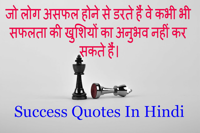 Success Quotes In Hindi. Hindi Motivational Quotes on Success. Hindi Inspirational Success, Life Quotes, thoughts in hindi and english,hindi thoughts for school assembly,hindi quotes about life and love,images,photos,amazon,wallpapers,hindi quotes in english,hindi quotes on life with images,personality quotes in hindi,truth of life quotes in hindi,motivational quotes in hindi, motivational quotes in hindi for students,beautiful quotes on life in hindi,golden thoughts of life in hindi,marathi thought,hindi quotes in english,punjabi thought,marathi quote,gujarati quote,kismat suvichar hindi,hindi quotes for students,thought anmol vachan,best thought in hindi fb,bitter truth of life quotes in hindi,personality quotes in english,truth of life quotes in english,motivational quotes in hindi with pictures,motivational quotes in hindi for students,motivational thoughts in hindi with pictures,motivational quotes in hindi Photos,quotes on hindi language,sun motivational status in hindi,hindi quotes attitude,jabardast quotes in hindi,learning quotes in hindi,life quotes in english,kimat quotes in hindi,new thoughts in hindi 2020,good morning motivational thoughts in hindi,alone motivational status in hindi,quotes,hindi quotes,inspirational,motivational,fitness gym workout,philosophy,images,movies,success,bollywood,hollywood,quotes on love,quotes on smile,,quotes on life,quotes on friendship,quotes on nature,quotes for best friend,quotes for girls,quotes on happiness,quotes for brother,quotes in marathi,quotes on mother,quotes for sister,quotes on family,quotes on children,quotes on success,quotes on eyes,quotes on beauty,quotes on time,quotes in hindi,quotes on attitude,quotes about life,quotes about love,quotes about friendship,quotes attitude,quotes about nature,quotes about children,quotes about smile,quotes about family, quotes about teachers,quotes about change,quotes about me,quotes about happiness,quotes about beauty,quotes about time,quotes about childrens day,quotes about success,quotes about music,quotes about photography,quotes about mother,quotes about memories,quotes by rumi,quotes by famous people,quotes by mahatma gandhi,quotes by guru nanak,quotes by gulzar,quotes by buddha,quotes by swami vivekananda,quotes by steve jobs,quotes by abdul kalam,quotes by mother teresa,quotes by bill gates,quotes by joker,quotes background,quotes by sadhguru,quotes by ratan tata,quotes by shakespeare,quotes best,quotes by einstein,quotes by apj abdul kalam, quotes birthday,quotes creator,quotes calligraphy,quotes childrens day,quotes creator apk,quotes cute,quotes caption,quotes creatorpro apk,quotes cool,quotes comedy,quotes coffee,quotes collection,quotes couple,quotes confidence,quotes creator app,quotes chanakya,quotes classy,quotes change,quotes children,quotes crush,quotes cartoon,quotes dp,quotes download,quotes deep,quotes designquotes drawingquotes dreams,quotes daughter,quotes dope,quotes describing a person,quotes diary,quotes definition, quotes dad,quotes deep meaning,quotes english,quotes emotional,quotes education,quotes eyes,quotes examples,quotes enjoy life,quotes ego,quotes english to marathi,quotes emoji,quotes examquotes expectations,quotes einstein,quotes editor,quotes english language,quotes entrepreneur,quotes environment,quotes everquotes extension,quotes explanation,quotes everyday,quotes for husband, quotes for friends,quotes for life,quotes for boyfriend,quotes for mom,quotes for childrens day,quotes for love,quotes for him, quotes for teachers,quotes for instagram,quotes for status,quotes for daughter,quotes for father,quotes for teachers day,quotes for instagram bio,quotes for wife,quotes gate,quotes girl,quotes good morning,quotes good,quotes gulzar,quotes girly,quotes gandhi, quotes good night,quotes guru nanakquotes goodreads,quotes god,quotes generator,quotes girl power,quotes garden,quotes gif, quotes girl attitude,quotes gym,quotes good day,quotes given by gandhiji,quotes game,quotes hindi,quotes hashtags,quotes happy,quotes hd,quotes hindi meaning,quotes hindi sad,quotes happy birthday,quotes heart touching,quotes hindi attitude,quotes hindi love,quotes hard work,quotes hurt,quotes hd wallpapers,quotes hindi english,quotes happy life,quotes humour,quotes husband, quotes hd images,quotes hindi life,quotes hindi marathi,quotes in english,quotes in urdu,quotes images,quotes instagram,quotes inspiring,quotes in hindi on love,quotes in marathi meaning,quotes in french,quotes in sanskrit,quotes in calligraphy,quotes in life,quotes in spanish,quotes in hindi on friendship,quotes in punjabi,quotes in hindi meaning,quotes in friendship,quotes in love, quotes in tamil,quotes joker,quotes jokes,quotes joker movie,quotes joker 2019,quotes jesus,quotes jack ma,quotes journey,quotes jealousy,auntyquotes journal,auntyquotes jay shetty,quotes john green,auntyquotes job,auntyquotes jawaharlal nehru,bhabhiquotes judgement,quotes jealous,bhabhiquotes jk rowling,bhabhiquotes jack sparrow,bhabhiquotes judge,bhabhiquotes jokes in hindi,bhabhi quotes john wick,bhabhiquotes karma,bhabhiquotes khalil gibran,bhabhiquotes kids,bhabhiquotes ka hindi,bhabhiquotes krishna,bhabhi quotes knowledge,bhabhiquotes king,bhabhiquotes kalam,bhabhiquotes kya hota hai,bhabhiquotes kindness,quotes kannada,bhabh quotes ka matlab,bhabhiquotes killer,quotes on brother,bhabhiquotes life,quotes love,bhabhiquotes logo,bhabhiquotes latest,quotes love in hindi,bhabhiquotes life in hindi,bhabhiquotes loneliness,quotes love sad,quotes light,quotes lines,quotes life love,quotes love  quotes lyrics,quotes leadership,quotes lion,quotes lifestyle,bhabhiquotes learning,quotes like carpe diem,bhabhiquotes life partner,bhabhiquotes life changing,bhabhiquotes meaning,quotes meaning in marathi,quotes marathi,quotes meaning in hindi,bhabhi quotes motivational,quotes meaning in urdu,quotes meaning in english,quotes maker,bhabhiquotes meaningfulquotes morning,quotes marathi love,quotes marathi sad,quotes marathi attitude,quotes mahatma gandhi,quotes memes,quotes myself,quotes meaning in tamil, quotes missing,quotes mother,bhabhiquotes music,quotes nd notes,bhabhiquotes n notesbhabhiquotes nature,quotes new, quotes never give up,bhabhiquotes name,quotes nice,bhabhi,hindi quotes on time,hindi quotes on life,hindi quotes on attitude, hindi quotes on smile,hindi quotes on friendship,hindi quotes love,hindi quotes on travel,hindi quotes on relationship,hindi quotes on family,hindi quotes for students,hindi quotes images,hindi quotes on education,,hindi quotes on mother,hindi quotes on rain,hindi quotes on nature,hindi quotes on environment,hindi quotes status,hindi quotes in english,hindi quotes on mumbai,hindi quotes about life,hindi quotes attitude,hindi quotes about love,hindi quotes about nature,hindi quotes about education,hindi quotes and images,hindi quotes about success,hindi quotes about life and love in hindi,hindi quotes about hindi language,hindi quotes about family,hindi quotes about life in english,hindi quotes about time,,hindi quotes about friends,hindi quotes about mother, hindi quotes about smile,hindi quotes about teachers day,hindi quotes and shayari,,hindi quotes about teacher,hindi quotes about travel,hindi quotes about god,hindi quotes by gulzar,hindi quotes by mahatma gandhi,hindi quotes best,hindi quotes by famous poets, hindi quotes breakup,hindi quotes by bhagat singhhindi quotes by chanakyahindi quotes by oshohindi quotes by vivekananda hindi quotes businesshindi quotes by narendra modihindi quotes by indira gandhihindi quotes bhagavad gitahindi quotes betiyan hindi quotes by buddhahindi quotes brotherhindi quotes book pdfhindi quotes by modihindi quotes by subhash chandra bosehindi quotes birthdayhindi quotes collectionhindi quotes coolhindi quotes copyquotes captionshindi quotes couplehindi quotes categoryquotes copy pastehindi quotes comedyhindi quotes chanakyahindi quotes.comhindi quotes chankyahindi quotes cutehindi quotes commentshindi quotes couple imageshindi quotes channel telegramhindi quotes confusinghindi quotes cinemahindi quotes couple lovehindi chai quoteshindicrush quoteshindi quotes downloadhindi quotes dphindi quotes deephindi quotes dostihindi quotes dialoguehindi quotesdiwalihindi quotes desh bhaktihindi quotes dardhindi quotes duahindi quotes dhokahindi quotes  downloadpdfquotesdpforwhatsapphindi quotes dosthindi quotes daughterhindi quotes dil sehindi quotes dp imageshindi quotes death hindi quotes dushmanihindi quotes desidhoka quotes in hindihindi quotes englishquotes educationquotes emotionalhindi quotes englishtranslationhindi quotes eid mubarakhindi quotes english fontquotes environmenthindi quotes english meaninghindi quotes  quotes eyeshindi quotes essayhindi quotes english languagequotes editinghindi english quotes on lifehindi emotional quotes on life hindi encouraging quoteshindi english quotes on lovehindi emotional quotes imageshindi exam quoteshindi english quotes on attitudehindi quotes for best friendhindi quotes for lovehindi quotes for girlshindi quotes for lifehindi quotes for instagramhindi quotes for birthdayhindi quotes for brotherhindi quotes for husbandhindi quotes for sisterhindi quotes for motherhindi quotes for parentshindi quotes for fatherhindi quotes for teachers hindi quotes for teachers day hindi quotes for wife  hindi quotes for whatsapp hindi quotes for boyfriendhindi quotes for girlfriend hindi quotes funny hindi quotes gulzar hindi quotes good night  hindi quotes good morning hindi quotes girlhindi quotes good morning images hindi quotes goodreadshindi quotes gandhiji hindi quotes ghamand hindi quotes gandhihindi quotes god hindi quotes ghalib hindi quotes gif hindi quotes good morning message hindi quotes good evening hindi quotes great leader hindi quotes good night image hindi quotes gussa hindi quotes geeta hindi quotes gm hindi quotes gud mrng hindi quotes happy hindi quotes hd hindi quotes hindi hindi quotes happy birthday hindi quotes hurt hindi quotes hashtag hindi quotes hd images hindi quotes happy diwali hindi quotes hd wallpaper hindi quotes heart broken hindi quotes heart touchinghindi quotes hd wallpaper download hindi quotes hazrat ali hindi quotes hard work hindi quotes husband wife hindi quotes happy new year hindi quotes husband hindi quotes hate hindi health quotes hindi holi quotes hindi quotes in hindi hindiquotes.inhindi quotes inspirationalhindi quotes in english languagehindi quotes instagram hindi quotes in life hindi quotes images on life hindi quotes in english about friendshiphindi quotes in love hindi quotes in text hindi quotes in friendship hindi quotes in attitude hindi quotes in education hindi quotes in english wordshindi quotes in english text quotes images on love hindi quotes in hindi font hindi quotes in english lovehindi quotes jokes hindi quotes jalan hindi josh quotes  hindi quotes on joint family hindi quotes on jhoothindi quotes krishnahindi quotes karma hindi quotes kismat hindi quotes kabir das hindi quotes khushi hindi quotes kavita hindi quotes kumar vishwashindi quotes killer hindi quotes king hindi quotes khwahish hindi quotes kiss hindi quotes khushhindi kawalan quoteshindi knowledge quotes hindi kuntento quotes hindi ke quotes hindi kagandahan quotes hindi kahani quotes hindi kanjoos quotes hindi kamyabi quotes hindi quotes lifehindi quotes love sadhindi quotes lines hindi quotes love attitudehindi quotes lyricshindi quotes love imageshindi quotes love in englishhindi quotes life images hindi quotes love life hindi quotes love breakup hindi quotes life attitude hindi quotes leadership hindi quotes love statushindi quotes life englishhindi quotes life funny hindi quotes love for whatsapphindi quotes lord shivahindi quotes ladkihindi quotes love pics hindi quotes motivational hindi quotes mahatma gandhi hindi quotes morning hindi quotes maa hindi quotes matlabi duniya hindi quotes mahakalhindi quotes make hindi quotes message hindi quotes mehnathindi quotes myself hindi quotes momhindi quotes mother hindi quotes scoopwhoophindi quotes vishwashindi quotes very short hindi quotes vidai hindi quotes vijay hindi vichar quotes hindi vulgar quoteshindi vote quotes hindi vyang quotes hindi valentine quotes hindi valentine quotes for her hindi valuable quotes hindi victory quotes hindi villain quotes hindi vyangya quotes hindi village quotes hindi quotes for vote of thanks  hindi quotes swami vivekanandahindi quotes wallpape   hindi quotes with meaning hindi quotes with images hindi quotes wallpaper hd hindi quotes written hindi quotes wallpaper download hindi quotes with good morninghindi quotes with english translation hindi quotes  whatsapphindi quotes with emoji  hindi quotes with deep meaning hindi quotes written in english hindi quotes with writer name hindi quotes waqt hindi quotes with good morning images hindi quotes with pictures hindi quotes with explanationhindi quotes with english hindi quotes website hindi quotes writing hindi quotes yaad hindi quotes yaadein hindi quotes youtube hindi yoga quotes hindi yaari quotes hindi your quotes hindi quotes on youth hindi quotes on yoga day hindi quotes for younger brother hindi quotes about yourself hindi quotes on youth power hindi quotes on yatra hindi quotes on yuva shakti hindi quotes for younger sister hindi quotes on yaar yaadein quotes in hindi hindi quotes on yadav yoga quotes in hindi hindi quotes zindagi hindi zahra quotes hindi quotes on zulfein inspirational quotes inspirational images inspirational stories inspirational movie  inspirational quotes in marathi inspirational thoughts inspirational books inspirational songs inspirational status inspirational quotes hindi inspirational shayari inspirational quotes for students inspirational meaning inspirational speech inspirational videos inspirational words inspirational thoughts in english inspirational wallpaper inspirational poems inspirational songs in hindi inspirational attitude quotes inspirational and motivational quotes inspirational anime inspirational articles inspirational art inspirational animated movies inspirational ads inspirational autobiography art quotes inspirational and motivational stories inspirational achievement   quotes inspirational and funny quotes inspirational anime quotes inspirational audio books inspirational autobiography books inhindi inspirational hindi quotes inspirational hindi movies inspirational hindi poems inspirational hindi shayari inspirational hindi inspirational hashtags inspirational happy birthday wishes inspirational hd wallpapers inspirational happy quotes inspirational hindi meaning inspirational hindi songs lyrics inspirational hindi movie dialogues inspirational happy birthday quotes inspirational hindi story inspirational heart touching quotes inspirational hindi poems for class 8 inspirational halloween quotes inspirational hindi web series inspirational images marathi inspirational images in hindi inspirational images in english inspirational images hd inspirational in hindi inspirational in marathi inspirational indian women inspirational images wallpaper inspirational images for students inspirational images download inspirational images good morning inspirational instagram captions inspirational images for dp inspirational idioms inspirational indian movies inspirational images download hd inspirational images with quotes inspirational jokes inspirational joker quotes inspirational jesus quotes inspirational journey   inspirational jokes in hindi inspirational japanese quotes  inspirational journey quotes inspirational jee preparation stories inspirational job quotes inspirational leadership inspirational leadership quotes inspirational love quotes in marathi inspirational love quotes in hindi inspirational lyrics inspirational leaders of india inspirational lines in hindi inspirational light quotes inspirational life stories inspirational life quotes in hindi inspirational lectures inspirational love quotes images inspirational lines for students inspirational yoda quotes inspirational yoga motivational status motivational images marathi motivational speaker motivational quotes hindi motivational images hindi motivational quotes for students motivational words motivational quotes in english motivational speech in marathi motivational caption motivational attitude quotes motivational articles motivational audio motivational alarm tone motivational audio books motivational attitude status motivational attitude quotes in marathi motivational audio download motivational and inspirational quotes motivational articles in marathi motivational activities motivational anime motivational apps motivational attitude status in marathi motivational affirmations motivational audio music motivational about for whatsapp motivational bollywood songs motivational background motivational birthday wishes motivational blogs motivational business quotes motivational bollywood movies motivational books pdf motivational books to read motivational birthday quotes motivational background music motivational dance quotes motivational dp quotes motivational drama motivational documentary motivational desktop wallpaper 4k motivational english songs motivational english movies motivational enhancement therapy motivational english motivational essay motivational education quotes motivational exercise quotes motivational english status motivational exam quotes motivational hindi songs motivational hindi quotes motivational hindi motivational hollywood movies motivational hd wallpapers motivational hindi poems motivational hashtags motivational hindi movies motivational hindi shayari motivational happy quotes  motivational hindi songs for workout motivational hd images motivational hindi images motivational hindi story motivational hindi songs download motivational health quotes motivational hindi status motivational hd quotes motivational hindi movie songs motivational hindi mp3 song download motivational images hd motivational in marathimotivational images download motivational in hindi motivational images for studymotivational images in english motivational interviewing motivational images good morning motivational inspirational quotes motivational instrumental music motivational instagram captions motivational images hindi download motivational in hindi meaning motivational images with quotes motivational images hd download motivational images hd hindi motivational jokes motivational joker quotes motivational joker motivational poem in hindi for students motivational quotes for girls motivational quotes images motivational quotes for work motivational quotes on life motivational quotes wallpaper motivational quotes in hindi for life motivational quotes in marathi for students motivational quote of the day motivational quotes pinterestmotivational quotes instagram motivational quotes for teachers motivational yoga quotes motivational youtube channel motivational youtube channel name motivational youtube video motivational yoga motivational youtube channel name suggestions motivational yoga images motivational youth quotes motivational yourself motivational yourself quotes motivational youtube channels in india motivational youtubers india motivational youth movies fitness girl workout exercise gym gym workout fitness exercises pro apkgym fitness & workout entrenador personal pro apk gym fitness & workout entrenador personal gym fitness & workout entrenador orkout gym workout for overall fitnessgym workout for general fitnes best gym workout for fitness gym workout fitness 22 full apk simple gym workout for fitness gym fitness workout girl fitness training gym glove  gym fitness girl training general fitness gym workout  general fitness gym workout plan gym fitness workout gym fitness guru gym workout idle fitness gym tycoon - workout simulator game fitness workout home gym pacific fitness home gym workout fitness buddy gym workouts itunes fitness workout in gym workout fitness gym in banilad gym workout to improve fitness idle fitness gym tycoon workout simulator mod apkidle fitness gym tycoon workout mod apk gym fitness workout iphone app idle fitness gym tycoon workout ????? idle fitness gym tycoon workout simulator game ????? workout gym and fitness kuchingfitness workout weight loss gym fitness workout musicgym fitness workout machine gym fitness workout muscle gym fitness training machines fitness workout gym near philosophy meaning in marathi philosophy of life philosophy meaning in hindi philosophy quotes philosophy books philosophy books to readphilosophy blogsphilosophy basics philosophy for beginnersphilosophy fyba philosophy for children philosophy fatherphilosophy for lifephilosophy hd wallpaperphilosophy jokes one liners philosophy language philosophy love of wisdomphilosophy lessons philosophy lecturer jobs philosophy literature philosophy literal meaning philosophy lecture notes pdf   philosophy life meaning philosophy of buddhism philosophy of nursingphilosophy of artificial intelligence philosophy professor philosophy poem philosophy photos philosophy question philosophy question paper philosophy quotes on life philosophy quotes in hind  philosophy reading comprehension philosophy realism philosophy research proposal samplephilosophy rationalism philosophy rabindranath tagore philosophy video philosophy youre amazing gift set philosophy youre a good man charlie brown lyrics philosophy youtube lectures philosophy yellow sweater philosophy you live by philosophy yale nus philosophy yale university philosophy yin yang philosophy you are divine philosophy yale faculty philosophy you are everyone philosophy yahoo answers images for love images for friendship images for colouring images for instagram images free download images for website images for ppt images for thank yo images ganpati images good night images god images ganesh images group images guru nanak dev ji images gif images ganpati bappa images ganpati bappa hd images gold images hindi images house images hanuman images hd wallpaper download images heart touching images images images in hindi  images inspiration images imam hussain images in png images in love  images in pdf images in flutter images in jpg images in bootstrap images joker images jpg images jesus images jokes images jupiter imagej images jesus christ image joiner images jannat zubair images jio images jpg format images jokes in hindi images justin bieber images jeans images jai mata di images jungle images janwar images jewellery images juice images jpeg download images krishnaimages kareena kapoo  images kolhapur images kajal images kabaddiimages kidsimages kahaniimages karbala images ke ganeimages kiteimages kolhapur mahalaxmiimages keyboar images kingimages ktm bik  kitchenimages ktm images kanha ji images kurti images kia seltosimages ka gana images loveimages lion images love you images logo images lifeimages lord krishna images latest images lord shiva image link images lady images love download images lord ganesha images lotus images life quotes image line images quotesimages question images quotes marathi images quickl images quotes hindi images quotes on life images quotationimages quotes in english images queen images quality images quotes on love image quiz images question mark images question and movies based on booksmovies based on novels movies ki duniya bollywood success quotes success gyan success guru success gif success goals success graph success greeting success guide success gateway success good morning success group success gyan mmi success guru consultancy services success guru ak mishra success get film academy success green color successgate film academy success gift pen success gif ic success girl quotes successgate success hindi success hashtags success habits success hindi meaningsuccess has many fatherssuccess hr consultancy success hd wallpaper success hd success hr success hindi quotes success hindi status success hd video success habits academy success hard work quotes success hindi shayari success habits book success hd images success hard work success hair beauty salon success hone ke totke success in hindi success in life success is counted sweetest success is the best revenge success industries success in sanskrit success icon success is a journey not a destination success journey of chandrayaan success job consultancy thrissur success junior college  success jealousy quotes success key success kid success kaise bane success key quotes success kahanisuccess ka antonyms success ka opposite word success life quotes success linesuccess life mantra success ladder success love quotes success library thane success life thought success long form success life status success lyricssuccess ladder quotes life opportunity success life images success lodgsuccess quotes in english success quotes in hindi success quotes in english for students success quotation success quotes images success quotes wallpaper success quotes in hindi for students success quotes in urdu success quotes in life success quotes in one line success quotes hd images success quotes for instagram success quotes in marathi sms success quotes for brother success quotes in hindi shayari success quotes hd success quotes for friends success quotes in english with images success rate success response code success rate of condoms success rate of startups in india success rate of ipill success ringtone bollywood instrumental bollywood images bollywood instagram bollywood instrumental music bollywood inspirational songs bollywood quorabollywood quotes in hindi bollywood quotes on friendship bollywood songs on friendship bollywood sad songs bollywood upcoming movies 2019 bollywood upcoming movies 2020 bollywood updates bollywood unplugged bollywood unwind songs download bollywood young singers   bollywood youngest actorhollywood in hindi hollywood in hindi movie hollywood joker images hd hollywood jokes hollywood picture 2018 hollywood picture full movie quotes on mothers love for her daughter quotes on mother marathi quotes on mother mary feast quotes on mother mary by saints quotes on mother memories quotes on mother mary birthday quotes on mother missing quotes on mother made food quotes on my mother quotes on missing mother after her death quotes on mary mother of god quotes on mother in marathi languagequotes on mother wikipedia quotes on working mother quotes on widow mother quotes on without mother   islamic quotes on mother with images quotes for sister son quotes for sisterhood quotes for sister husband quotes for sister and brother quotes for sister and her husband quotes for sister anniversary quotes for sister and jiju quotes for sister as a best friend quotes for sister and nephew quotes for sister and brother in hindi quotes for sister and niece quotes for sister and mother quotes for sister after her marriage quotes for sister as a teacher quotes for sister and brother in law quotes for sister and sister in law quotes for sister after marriage quotes for sister after fight quotes for sister and mom quotes for sister on raksha bandhan in hindi quotes for sister on rakhi in hindi quotes for sister on teachers day quotes for sister on raksha bandhanquotes for sister on bhai dooj quotes for sister on her engagement quotes for sister on her wedding day quotes for sister of the bride quotes for sister quotes for sister on womens day quotes for sister on wedding day quotes for sister on friendship quotes for sister on friendship day bhai dooj quotes for sister quotes for sister pinteres  quotes for sister pic quotes for sister photos quotes for sister pictures quotes for sister pregnancy quotes for sister passed away quotes for sister passing quotes for sister post quotes for sister punjabi quotes for pregnant sister quotes for proud sister quotes for pregnant sister in lawquotes for princess sister quotes for protecting sister quotes for perfect sister birthday quotes for sister pinterest good quotes for sister pictures best quotes for sister pics birthday quotes for sister pics birthday quotes for sister pictures birthday quotes for sister quotes birthday wishes for sister quotes quotes on family means quotes on family not supporting you quotes on family not blood related quotes on family not being blood quotes on family not being there quotes on family not getting along quotes on family not caring quotes on family n friendsquotes on childrens day by teachers quotes on childrens day in kannada quotes on childrens day celebration quotes on childrens day in marathi quotes on childrens day for adults quotes on childrens dreams quotes on childrens day in tamil quotes on childrens day in malayalam sweet quotes on childrens day funny quotes on childrens day quotes about childrens knowledge quotes on beauty by famous authors quotes on beauty by kahlil gibra quotes on beauty bible quotes on beauty bestquotes on black beauty quotes on bong beauty quotes on bride beauty  quotes on beach beauty quotes on bengali beauty quotes on bhopal beauty quotes on black beauty in hindi quotes on bridal beauty quotes on birds beauty quotes on butterfly beauty quotes on brown beauty quotes on being beauty quotes on beauty contest quotes on beauty care quotes on beauty comes from withinquotes on beauty competition quotes on classic beauty quotes on child beauty quotes on collateral beauty quotes on creating beauty quotes on child beauty pageants quotes on city beauty quotes on casual beauty quotes on beauty of cherry trees quotes on beauty of cloudsquotes on beauty vs character quotes on beauty of childhood quotes on beauty of colors quotes on beauty of culture quotes on beauty and cuteness quotes on beauty doesnt matter quotes on darjeeling beauty quotes on dusky beauty quotes on divine beauty quotes on describing beauty of a girl quotes on desert beauty quotes on dark beautyquotes on dangerous beauty quotes on different beauty quotes in hindi by gulzar quotes in hindi birthday quotes in hindi by sandeep maheshwari quotes in hindi best quotes in hindi brother quotes in hindi by buddha quotes in hindi by gandhiji quotes in hindi barish quotes in hindi bewafa quotes in hindi business quotes in hindi by bhagat singh quotes in hindi by kabir quotes in hindi by chanakya quotes in hindi by rabindranath tagore quotes in hindi best friend quotes in hindi but written in english quotes in hindi boy quotes in hindi by abdul kalam quotes in hindi by great personalities quotes in hindi by famous personalities quotes in hindi cute quotes in hindi comedy quotes in hindi copy quotes in hindi chankya quotes in hindi dignity quotes in hindi english quotes in hindi emotional quotes in hindi education quotes in hindi english translation quotes in hindi english both quotes in hindi english words quotes in hindi english font quotes in hindi english language quotes in hindi essays quotes in hindi exam quotes in hindi quotes in hindi efforts  quotes on bossy attitude quotes on badass attitudequotes on bad attitude of friends quotes on boss attitude quotes on bikers attitude quotes on bad attitude of rela quotes on attitude download quotes on attitude dp quotes on attitude deserve quotes on attitude do quotes on devil attitude quotes on dominating attitude quotes on dressing attitude quotes on daring attitude quotes on dude attitude quotes on damn attitude quotes on different attitudequotes on defeatist attitude quotes on your attitude determines your altitude quotes on my attitude depends quotes on attitude and determination quotes on attitude for whatsapp dp quotes on can do attitude quotes on attitude in telugu download quotes on attitude for fb dp quotes diva attitude quotes on attitude eyes quotes on attitude englis      quotes attitude ego quotes on attitude phrasesquotes on positive attitude towards life quotes on positive attitude in english quotes on positive attitude in hindi quotes on proudy attitude quotes on positive attitude and successquotes on positive attitude in life quotes on positive attitude in the workplace quotes on professional attitude quotes on proud attitudequotes on attitude queen  attitude queen quotes