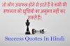 Success Quotes In Hindi. Encouraging Hindi Motivational Quotes on Success. Hindi Inspirational Success Quotes