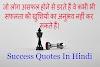 Success Quotes In Hindi. Encouraging Hindi Motivational Quotes on Success. Hindi Inspirational Success Quotes