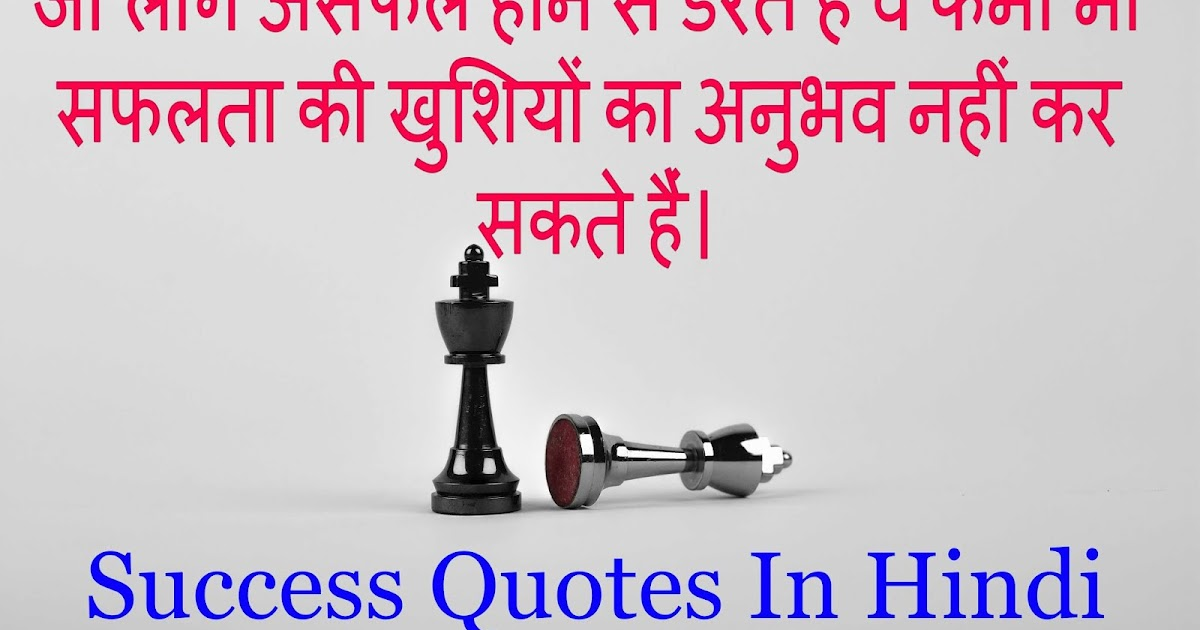 Success Quotes In Hindi Encouraging Hindi Motivational Quotes On Success Hindi Inspirational Success Quotes