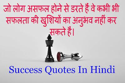 Success Quotes In Hindi. Encouraging Hindi Motivational Quotes on Success .Hindi Positive Quotes,Success Quotes In Hindi Success Motivational & Inspirational Quotes In Hindi Good Positive & Encouragement Thought., Success Motivational Quotes In Hindi. Powerful Hindi Motivational & Inspirational Quotes.Best Hindi Inspiring Saying,Success motivational quotes in hindi for students,Success  hindi quotes about life and love,Success hindi quotes in english,Success motivational quotes in hindi with pictures,Success truth of life quotes in hindi,Success personality quotes in hindi,Success motivational quotes in hindi,Success motivational quotes in hindi,Success Hindi inspirational quotes in Hindi ,Success Hindi motivational quotes in Hindi,Success Hindi positive quotes in Hindi ,Success Hindi inspirational sayings in Hindi ,Success Hindi encouraging quotes in Hindi ,Success Hindi best quotes,inspirational messages Hindi ,Success Hindi famous quote,Success Hindi uplifting quotes,Success Hindi motivational words,Success motivational thoughts in Hindi ,Success motivational quotes for work,Success inspirational words in Hindi ,Success inspirational quotes on life in Hindi ,Success daily inspirational quotes Hindi,Success motivational messages,success quotes Hindi ,Success good quotes,Success best motivational quotes Hindi ,Success positive life quotes Hindi,Success daily quotes,Success best inspirational quotes Hindi,Success inspirational quotes daily Hindi,Success motivational speech Hindi,Success motivational sayings Hindi,Success motivational quotes about life Hindi,Success motivational quotes of the day Hindi,daily motivational quotes in Hindi,inspired quotes in Hindi,inspirational in Hindi,positive quotes for the day in Hindi,Success inspirational quotations  in Hindi ,Success famous inspirational quotes  in Hindi ,Success inspirational sayings about life in Hindi ,Success inspirational thoughts in Hindi ,Success motivational phrases  in Hindi ,Success best quotes about li