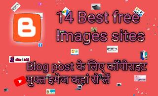 Blog Post me Copyright Free Image Kaise lagaye, Copyright free best sites 2019, Copyright Free Image kaha se leve, best free images software application