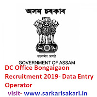 DC Office Bongaigaon Recruitment