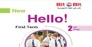 تحميل كتاب bit by bit للصف الثانى الاعدادى 2021 الترم الاول بصيغة pdf