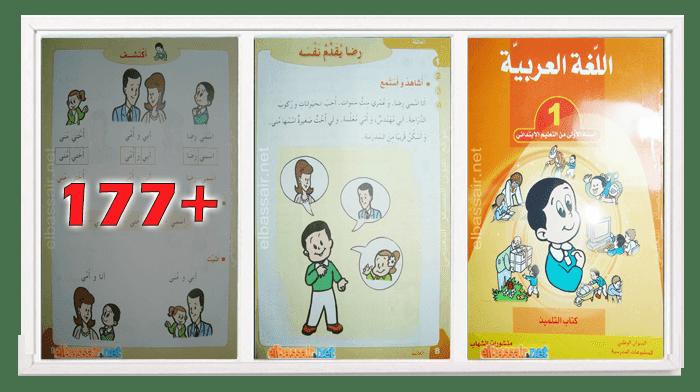كتاب التلميذ في اللغة العربية للسنة الأولى 1 ابتدائي