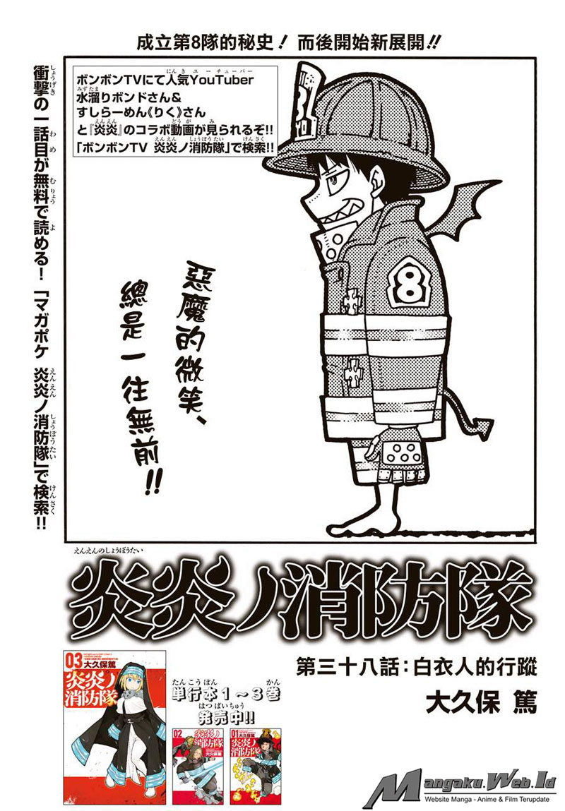 Fire Brigade of Flames Chapter 37-1