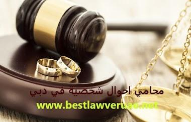 افضل محامي احوال شخصية في دبي
