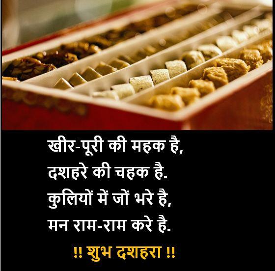 dussehra shayari images, dussehra wishes