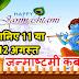Krishna Janmashtami Kab hai 2020 Date, Time & Significance, Krishna Janmashtami 2020 Puja, Muhurat, vrat || जानिए 11 या 12 अगस्त, आखिर कब मनाई जाएगी कृष्ण जनमाष्टमी ?