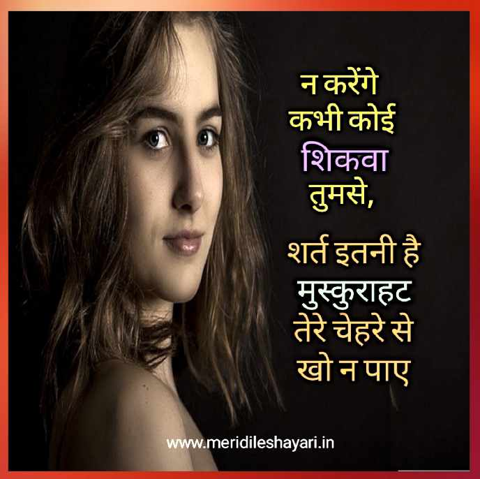 Love Shayari,Love Shayari, for love Shayari, I love Shayari Hindi, Love Shayari in Hindi, Love Shayari Hindi, for Love Shayari in Hindi, Love Shayari sad, Love Hindi Shayari