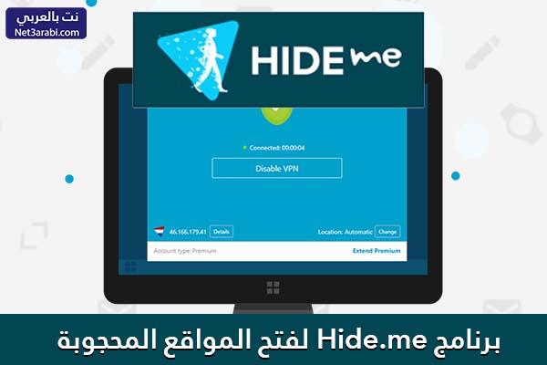 تحميل برنامج فتح المواقع المحجوبة مجانا للكمبيوتر Hide.me