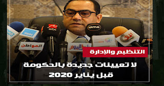 التنظيم والأدارة لا تعيينات بالحكومة حتي يناير 2020
