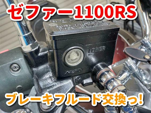 ゼファー1100RS ブレーキフルード オイル交換