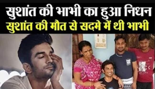 sushant singh rajput bhabhi death